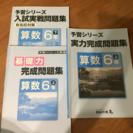 美品☆四谷大塚6年 算数