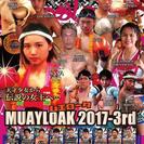 キックボクシング・ムエタイ8/11ムエローク八王子興行自由席チケッ...