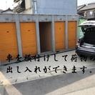 貸倉庫 トランクルーム 【24時間出し入れ可能】、【車の横付け可能】