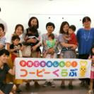 特典いっぱい!コーピーくらぶ知って得する座談会in三田