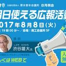 8月例会「明日使える広報活動」|公益社団法人 厚木青年会議所