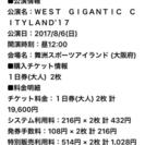 WEST GIGANTIC CITYLAND'17     公演日...
