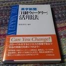 ビジネス英語セット 4冊 別売り可