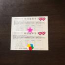 昭和記念公園 レインボープール2枚セット お盆可