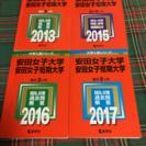安田女子大学赤本