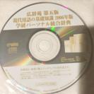 広辞苑第5版、現代用語の基礎知識2006、学研パーソナルディスク