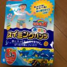 未開封!水遊び用☆スイミングパンツLサイズ☆