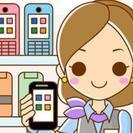 ☆携帯ショップスタッフ 未経験歓迎 月23万~☆