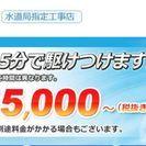 ◇トイレ詰り・トイレ水漏れ・トイレ交換・トイレリフォーム・トイレ悪...