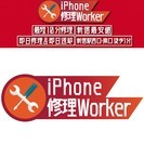 iPhone修理! 郵送修理承ります。