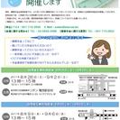 【葛西・本八幡にて開催】障害年金説明会&個別相談会