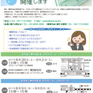 【本八幡にて開催】障害年金説明会&個別相談会