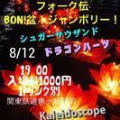 ★8/12★BON盆ジャンボリー★龍ヶ崎「フォーク伝・昭和」★
