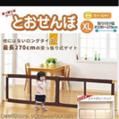 日本育児とおせんぼXL ベビーゲート