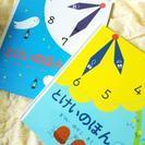 学習絵本♡とけいのほん2冊セット