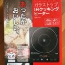 IHヒーター+二色鍋