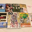 ☆古本☆ 野球本11冊セット