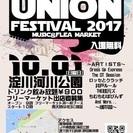 淀川河川公園海老江地区でフリーマーケット、音楽のイベント!