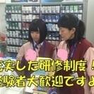 【コンビニスタッフ】☆日払いOK・未経験者歓迎・駅から徒歩0分☆