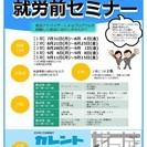 【学生向け】夏季・就労前セミナー