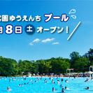 当日手渡し可能(^^)/ 1900円お得! 招待状 招待券 4名様...