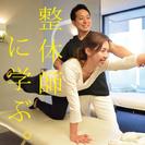 整体師に学ぶ姿勢改善講座
