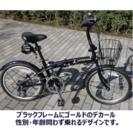 🌟タイムセール🌟新品 折りたたみ自転車 黒