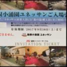 2枚分‼️箱根ユネッサン  無料入場  引換券
