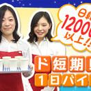 検体必須≪熊本市≫7月30日(日)!1日12,000円!(単発OK...
