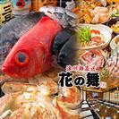 浜松駅徒歩3分  遠州灘直送  花の舞  浜松鍛冶町店
