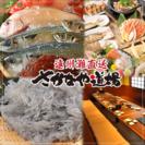 磐田駅  徒歩1分  ◆さかなや道場  JR磐田駅前店◆アルバイト募集!