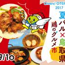 Cheers! OTEMACHI 2017 夏バル×鳥取県~鶏のグ...