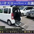 車いす介護スローパー KSS製リビルトエンジン載せ換え済 ワゴンR...