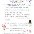 《船橋》ビッグバンド ミニ・ライブ!