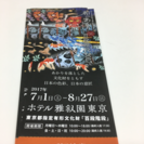 【条件付き無料】ホテル雅叙園東京 アートイルミネーション