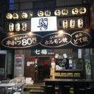 【新世界 串かつ】キッチン ホールアルバイトスタッフ募集