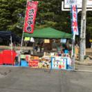 船橋市市民祭り出店のアルバイト募集