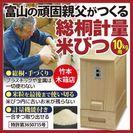 桐の米びつ10kg用『米蔵』
