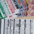 三井グリーンランド一枚200円
