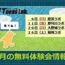 子ども向けプログラミング教室ITeens Lab.8月の無料体験会情報