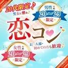 8月6日(日)❤20代限定!恋コン@横浜~男性20~29歳/女性2...