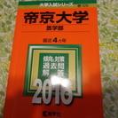 2016 帝京大学 医学部 赤本