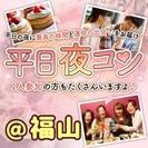 ❤2017年8月&9月福山開催❤街コンMAPのイベント