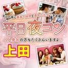 ❤2017年8月&9月上田開催❤街コンMAPのイベント