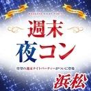 ❤2017年8月&9月浜松開催❤街コンMAPのイベント