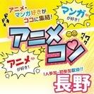 ❤2017年8月&9月長野開催❤街コンMAPのイベント