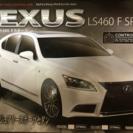 LEXUS LS460 F SPORT ラジコン