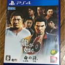 龍が如く6  PS4ソフト