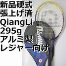 新品,硬式テニスラケット,張り上げ済
