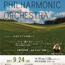 明石フィルハーモニー管弦楽団 第22回定期演奏会
